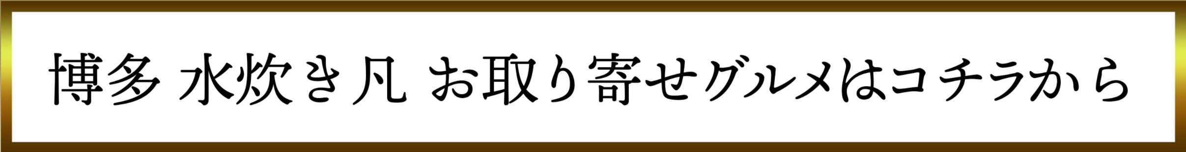 中洲水炊き